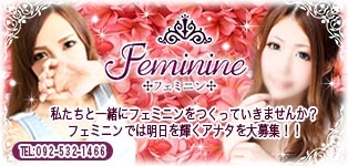 Feminine(フェミニン)