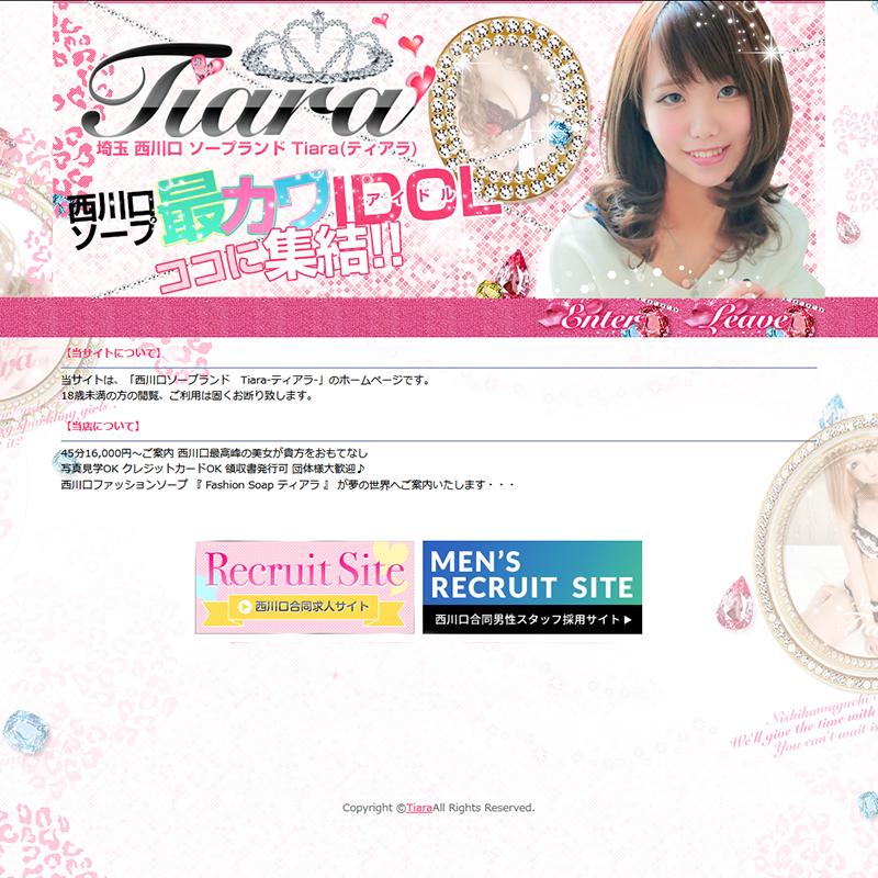 ティアラ_オフィシャルサイト