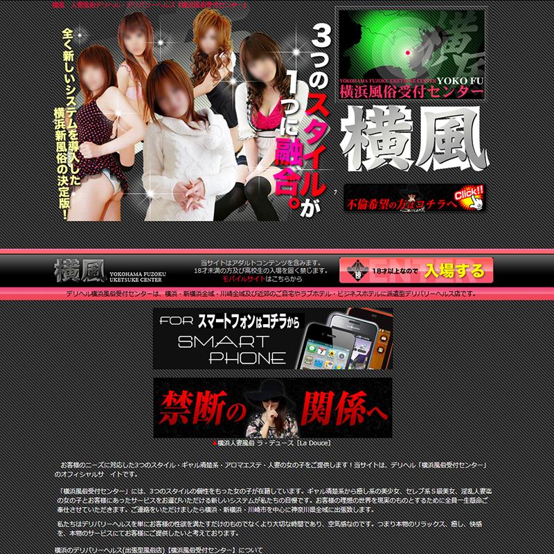 横浜風俗受付センター_オフィシャルサイト