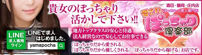 ぽっちゃり素人専門店 愛されぽっちゃり倶楽部 酒田・鶴岡・庄内店