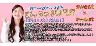 ぽちゃカワ娘 sweet x sweet