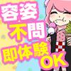 さくらちゃん(※当社オリジナル)_写真