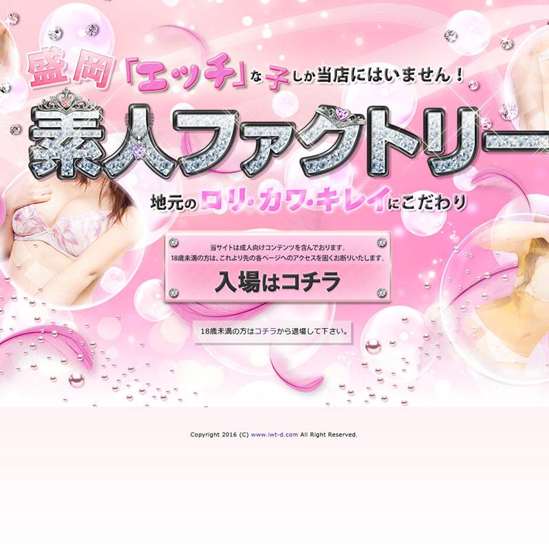 素人ファクトリー_オフィシャルサイト