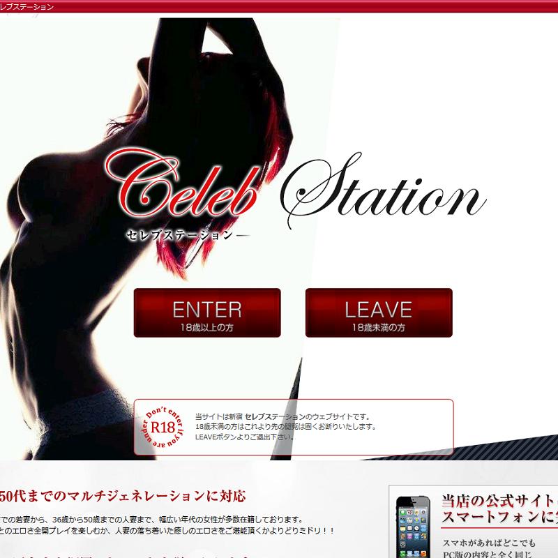セレブステーション_オフィシャルサイト