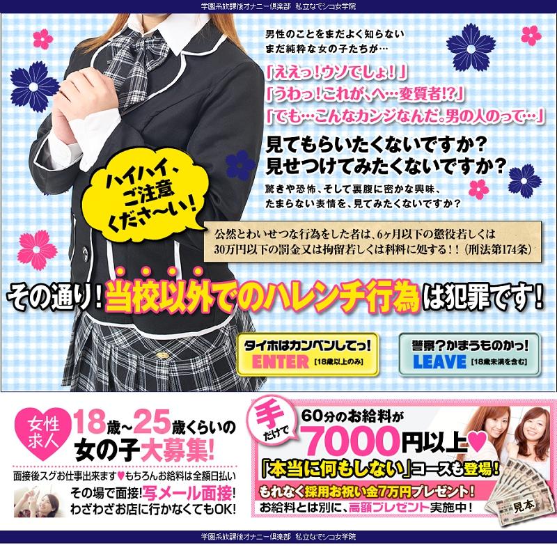 なでシコ女学院 梅田店_オフィシャルサイト