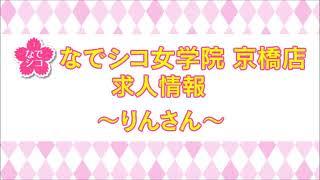 なでシコ女学院 京橋校 ゆいさん紹介動画