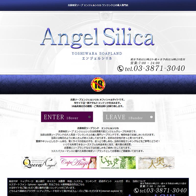 エンジェルシリカ_オフィシャルサイト
