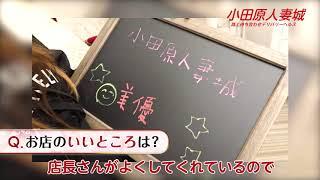 小田原人妻城 美優さん☆インタビュー動画