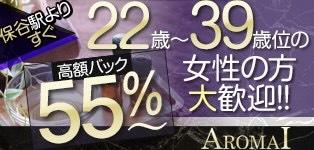 AROMA I (アロマ アイ)
