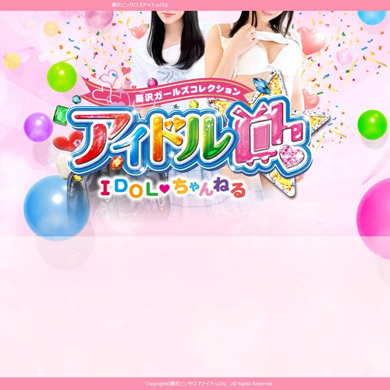 アイドルCh_オフィシャルサイト