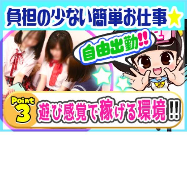 妹CLUB 萌えりんこ_店舗イメージ写真3