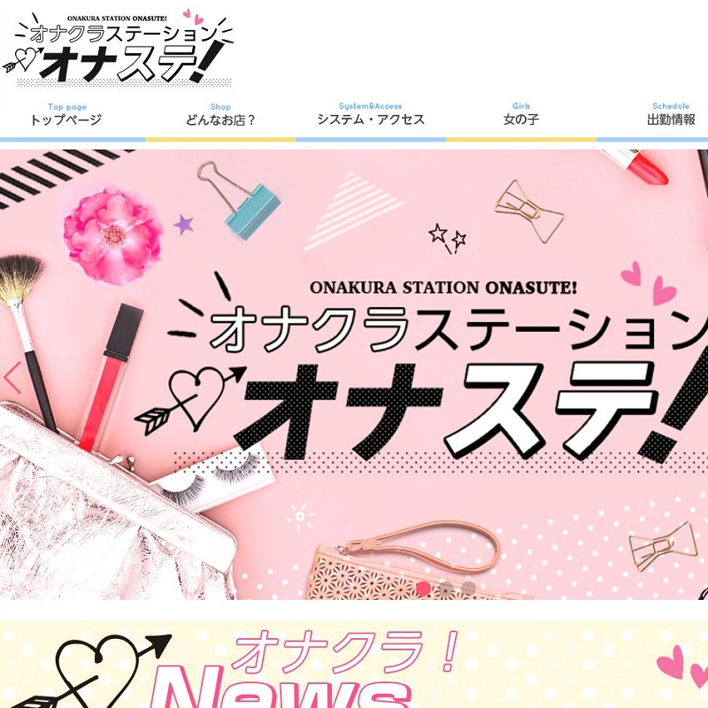 オナクラステーション日本橋_オフィシャルサイト