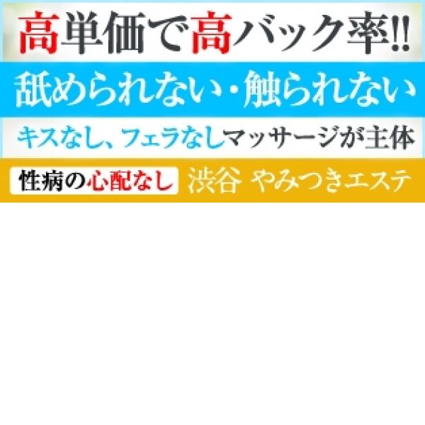 やみつきエステ_店舗イメージ写真2