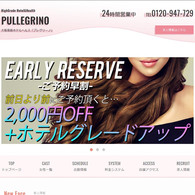 プレグリーノ 難波店_オフィシャルサイト