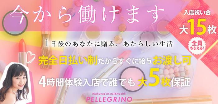 即日体験入店特集_5746