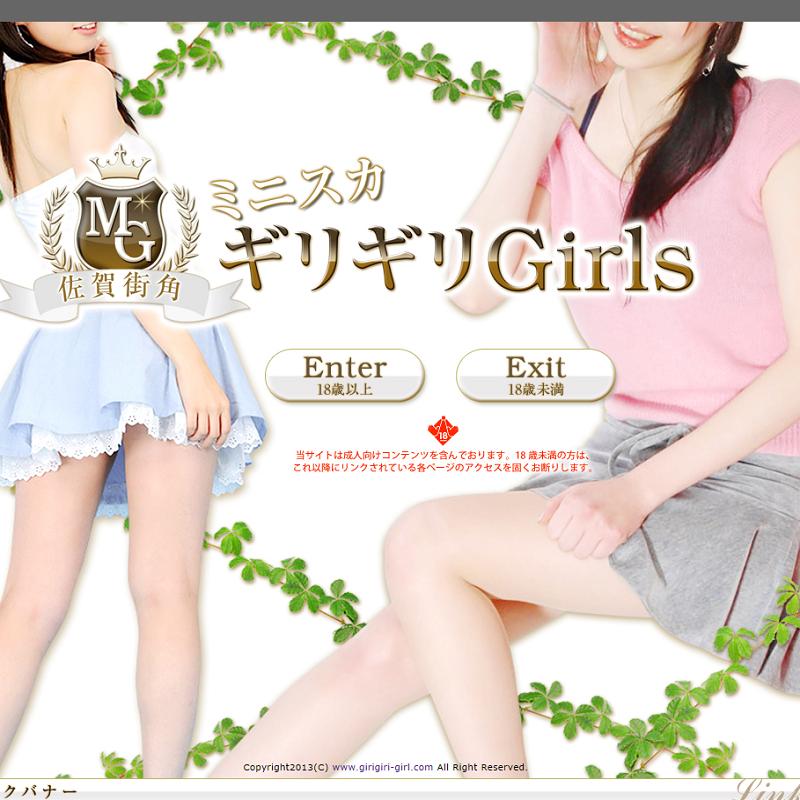 佐賀街角ミニスカギリギリGirls_オフィシャルサイト