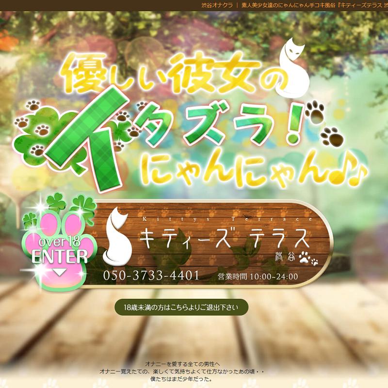 キティーズテラス渋谷店_オフィシャルサイト