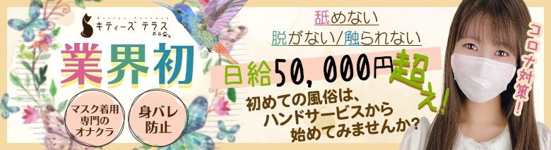 キティーズテラス渋谷店