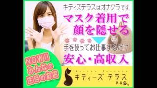 安心・高収入☆マスク着用オナクラ