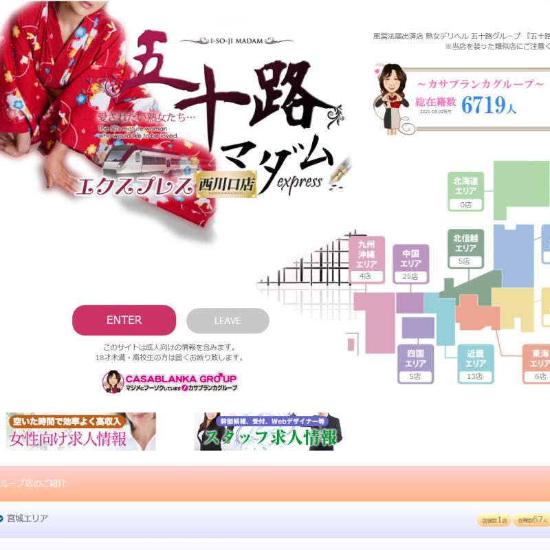 五十路マダムエクスプレス西川口店_オフィシャルサイト