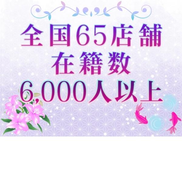 五十路マダムエクスプレス西川口店_店舗イメージ写真2