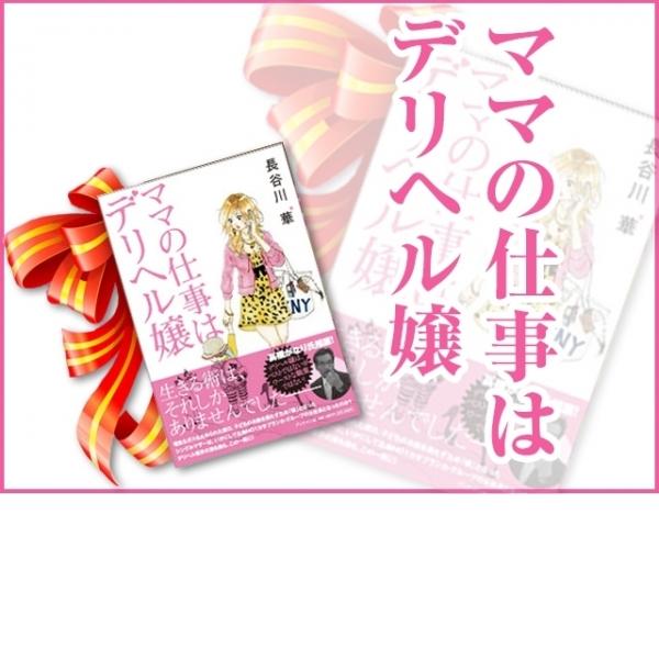 五十路マダムエクスプレス西川口店_店舗イメージ写真3