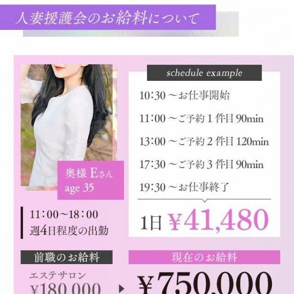 浜松人妻援護会_店舗イメージ写真2