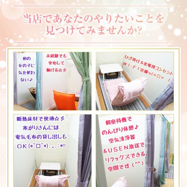 浜松人妻援護会_店舗イメージ写真3