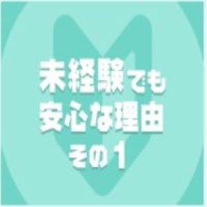 未経験特集_ポイント1_7247