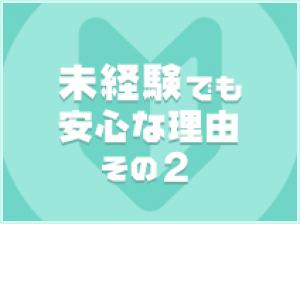 未経験特集_ポイント2_7247