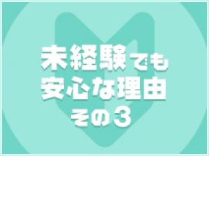 未経験特集_ポイント3_7247