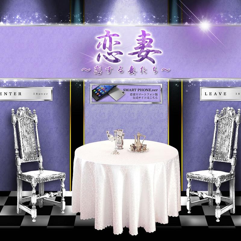 恋妻_オフィシャルサイト