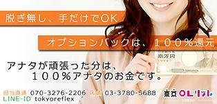 東京OLリフレ