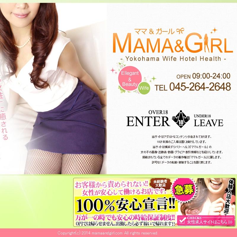 ママ&ガール_オフィシャルサイト