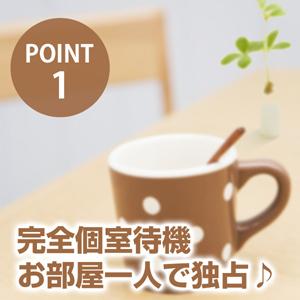 出稼ぎ特集_ポイント1_2307