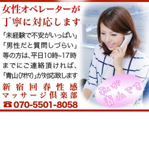 新宿回春性感マッサージ倶楽部_店舗イメージ写真1