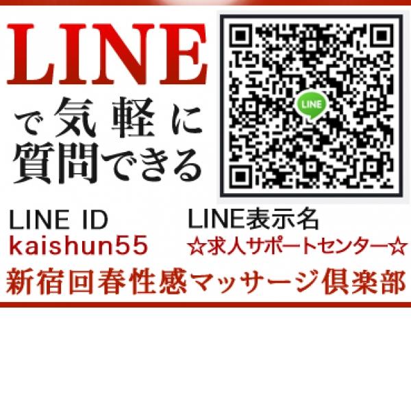 新宿回春性感マッサージ倶楽部_店舗イメージ写真2