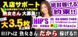 美熟女倶楽部Hip's鶯谷・日暮里店