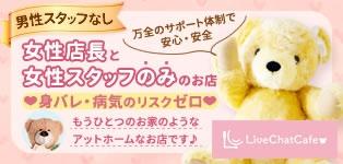 LiveChatCafe町田相模大野店