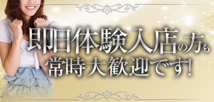 即日体験入店特集_3408
