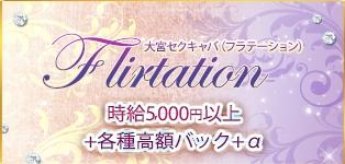 FLIRTATION