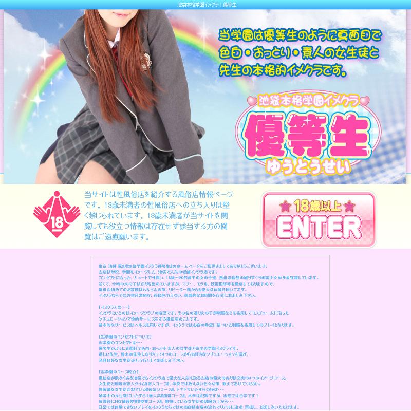 優等生_オフィシャルサイト