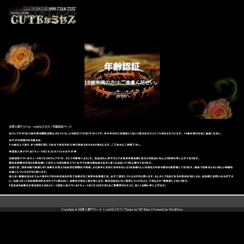 キュートなミセス_オフィシャルサイト