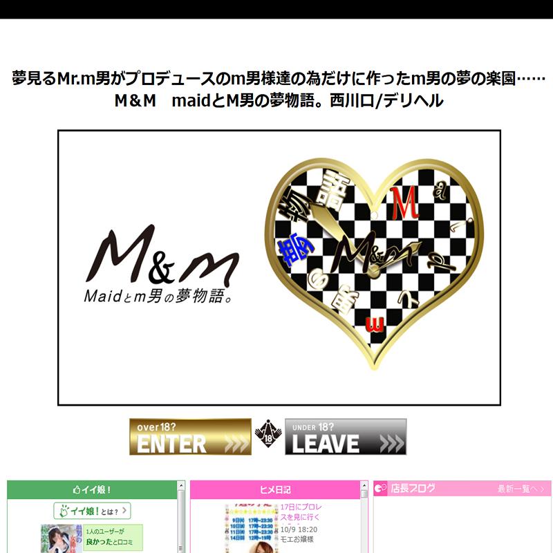 M&m Maidとm男の夢物語。_オフィシャルサイト
