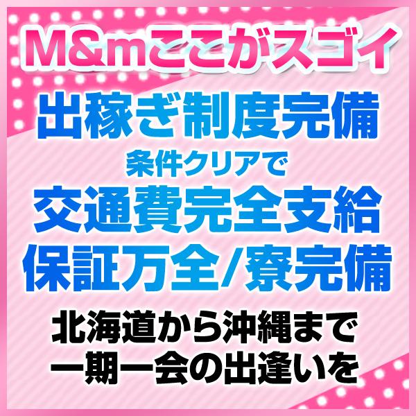 M&m Maidとm男の夢物語。_店舗イメージ写真1
