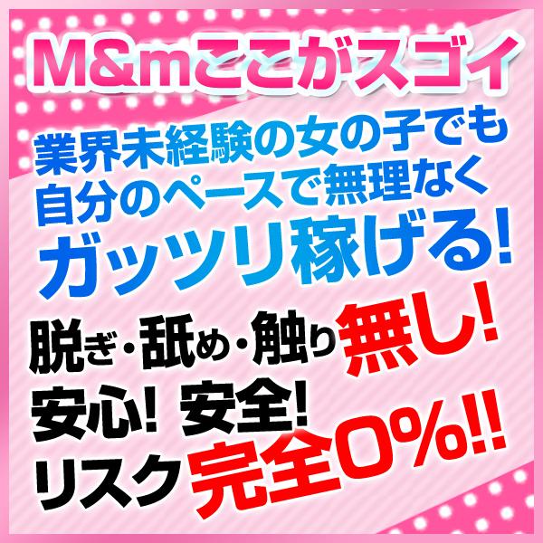M&m Maidとm男の夢物語。_店舗イメージ写真2
