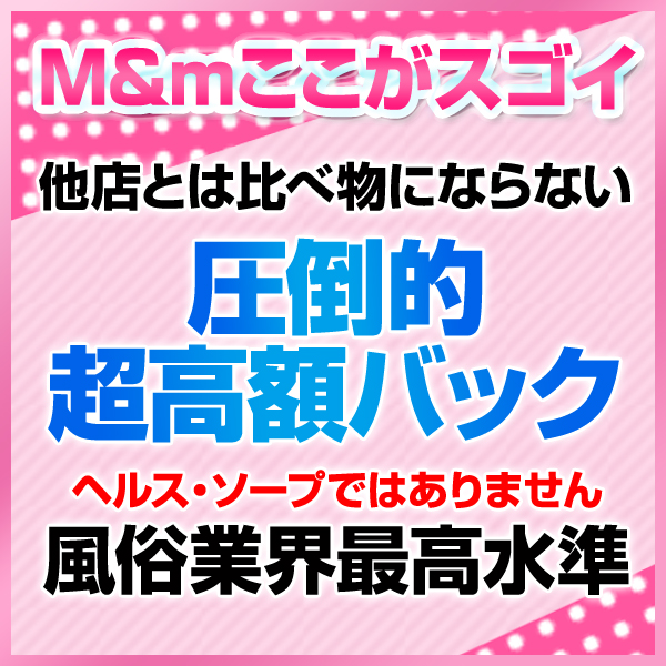 M&m Maidとm男の夢物語。_店舗イメージ写真3