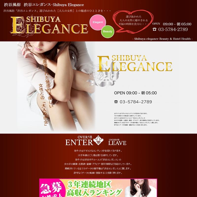 渋谷エレガンス_オフィシャルサイト