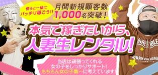 人妻生レンタル-仙台名物-