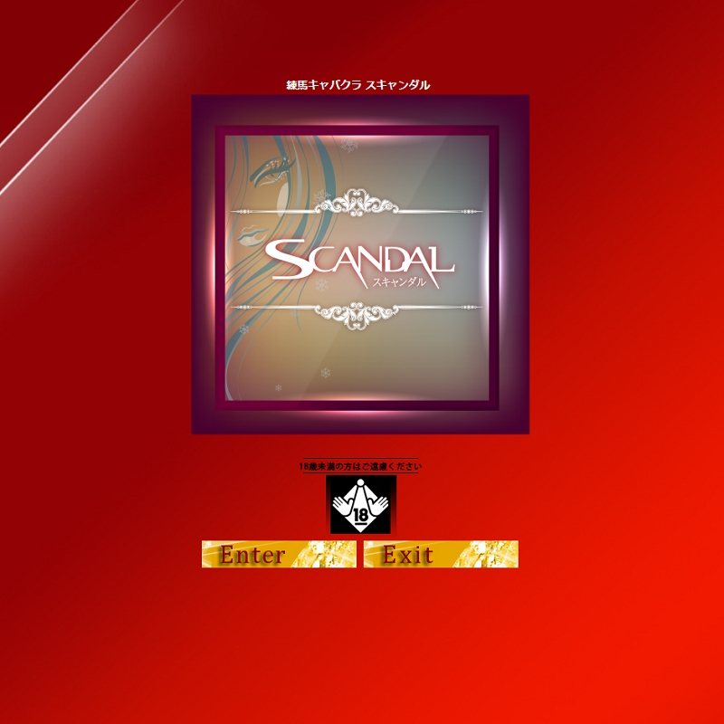スキャンダル_オフィシャルサイト